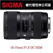 【SIGMA】18-35mm F1.8 DC HSM  [ART] (恆伸公司貨)