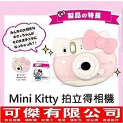 可傑 Fujifilm instax mini HELLO KITTY 40周年 拍立得相機 保固一年