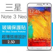 【00385】 [Samsung Note 3 Neo] 9H鋼化玻璃保護貼 弧邊透明設計 0.26mm 2.5D