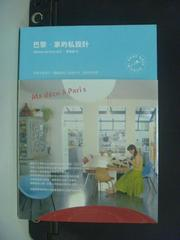 【書寶二手書T4/設計_LRA】巴黎.家的私設計_Editions de Paris