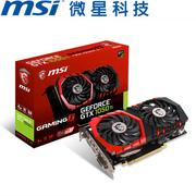 【網購獨享優惠】MSI微星 GeForce® GTX 1050 Ti GAMING X 4G 顯示卡