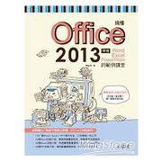 搞懂Office 2013:學會Word+ Excel+ PowerPoint的範例講堂
