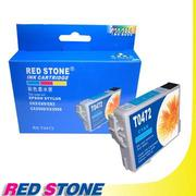 RED STONE for EPSON T047250墨水匣(藍色)