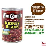 [現貨] Van Camp's Dark Red Kidney Beans紅腰子豆罐頭 內容量425g 固形量245g 紅腰豆
