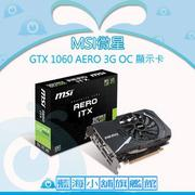 MSI 微星 GeForce GTX 1060 AERO 3G OC 顯示卡