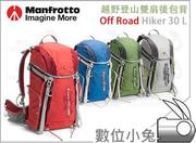 數位小兔 【Manfrotto Off road Hiker 30L 登山後背包 灰色】MB OR-BP30GY 相機