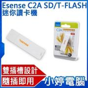 Esense C2A SD/T-FLASH 迷你讀卡機