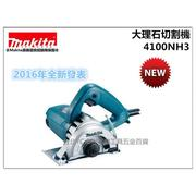 【台北益昌】2017年全新到貨 日本 牧田 Makita 4100NH3Z 110mm 切石機 大理石切割機 切斷機