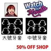 50%OFF SHOP speak out game 牙套配件【AR025978TOY】