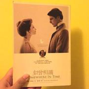 似曾相似somewhere in time