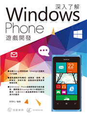 深入了解Windows Phone遊戲開發