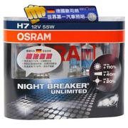 OSRAM 極地星鑽 Night Breaker UNLIMITED 公司貨(H7)