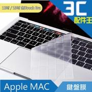 Apple Mac Book Pro 12吋 / 13吋 無Touch Bra 鍵盤膜 TPU鍵盤保護膜 果凍膜 款式1