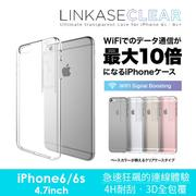 LINKASE CLEAR iPhone 6【C-I6-045】Wifi 增強訊號殼 4.7吋