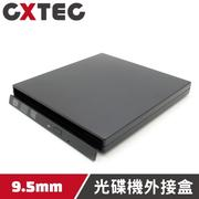 Sunvalley UltraSlim 9.5mm SATA USB 2.0 托盤式薄型光碟機外接盒【ODK-PS2】
