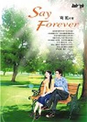 Say_Forever