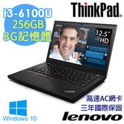 【Lenovo】ThinkPad X260 12.5吋i3-6100U 雙核 機身超輕薄 筆電(8G/256G SSD/Win10/ThinkPad X260 20F6A09JTW)
