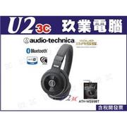 送造型集線器『嘉義U23C』ATH-WS99BT audio-technica 鐵三角 SOLID BASS 無線藍芽