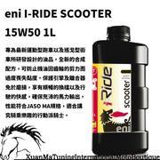 【炫馬】滿五瓶每瓶125元 Agip eni I-RIDE SCOOTER 4T 15W50 機車 合成 機油