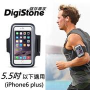 DigiStone 5.5吋 智慧手機 運動臂帶(for Apple iPhone 6 Plus)