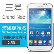 【00380】 [Samsung Grand Neo] 9H鋼化玻璃保護貼 弧邊透明設計 0.26mm 2.5D