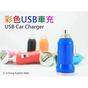 【A-HUNG】1A USB 彩色 迷你車充 手機 平板 車用 充電頭 充電器 旅充 行動電源 iPhone HTC