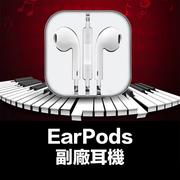 iphone耳機 線控 6s/6 plus/5/5s/5c/mini ipad 2 3 4  6 air耳機 線控 EarPods【AF0024】華  副廠