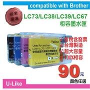 【U-like】Brother MFC-J430W/J6910DW高容量相容墨水匣LC40/LC73/LC75/LC77
