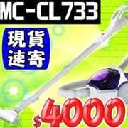 Panasonic國際牌【MC-CL733】吸塵器〈不輸MC-U53AT/PK13FT/CL630
