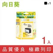 【Sunflower 向日葵】黑色高容量環保墨水匣(for HP NO.932XL CN053AA)