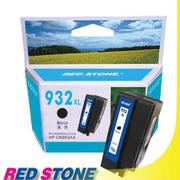 RED STONE for HP CN053AA[高容量]環保墨水匣(黑色)NO.932XL