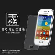 霧面螢幕保護貼 Samsung GALAXY Ace Plus S7500 保護貼
