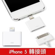 [Apple iPhone 5 / 5S] iPhone 4 轉 iPhone 5 轉接頭 30pin 轉 8pin