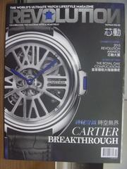 【書寶二手書T4/收藏_QMY】Revolution芯動_33期_Cartier Breakthrough