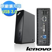 【Lenovo  ThinkPad】Basic Dock  USB3.0 迷你船塢 4X10A06702