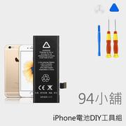 94* iPhone 4S 5 5S 6 7 PLUS 6s PLUS DIY 工具組 電池 DIY工具組 非原廠電池
