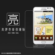 亮面螢幕保護貼Samsung Galaxy Note N7000 I9220 保護貼