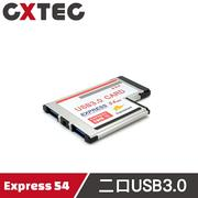 ExpressCard  54mm  to  2  Port  USB  3.0  筆電轉接擴充卡uPD720202【EXU3-54】