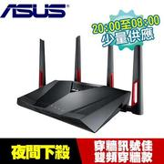 【夜間下殺】ASUS 華碩 RT-AC88U Gigabit 無線分享器