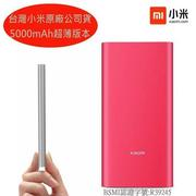 【台灣公司貨】小米原廠行動電源 5000mAh【震旦全省保固】iPhone6 NOTE3 M9 S6 IPhone7 Plus iphone5s iphone5