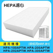 HEPA濾心 適用HPA-100APTW HPA-200APTW HPA-202 HPA300APTW HRF-R1