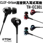 【TDK】TH-EC301 CLEF-Urban入耳式耳機