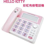 HELLO KITTY 彩虹有線電話機 KT-219T (二色可選)