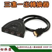 HDMI Switcher 3Port 3口 三進一出 3進1出 切換器 分配器 1080P 二進一出 一分二
