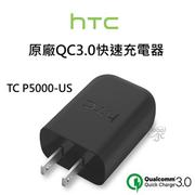 HTC 原廠 QC 3.0 快速充電器 TC P5000-US Quick Charge 3.0 快充頭 旅充 快充