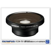 OLYMPUS FCON-T01 TG2/TG3/TG4 魚眼 廣角鏡(FCONT01,元佑貨)需搭CLAT01
