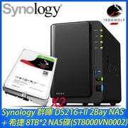 Synology 群暉 DS216+II 2Bay NAS+希捷 8TB NAS碟*2(ST8000VN0002)