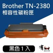 【Brother】相容碳粉匣 Brother TN2380 適用 MFC-L2700D/L2700DW/HL-L2320D/L2360DN/L2365DW/DCP-L2520D/L2540DW