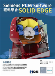 Siemens PLM Software輕鬆學會SOLID EDGE