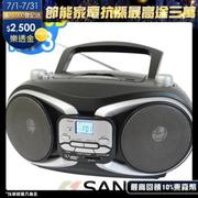快-SANSUI山水CD/MP3/USB/SD手提音響(SB-88N)